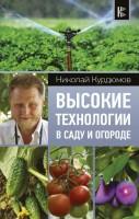 Книга Высокие технологии в саду и огороде