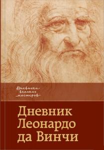 Книга Дневник Леонардо да Винчи