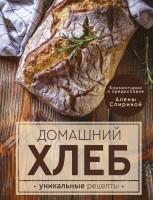 Книга Домашний хлеб. Уникальные рецепты