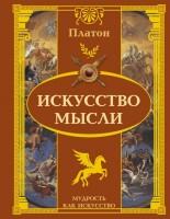 Книга Искусство мысли