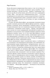 фото страниц Наука логики #3