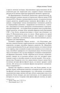 фото страниц Наука логики #4