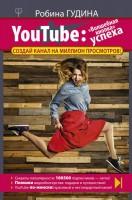 Книга YouTube: 'Волшебная кнопка' успеха. Создай канал на миллион просмотров!