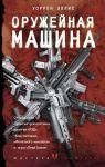 Книга Оружейная Машина