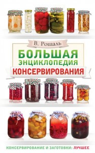 Книга Большая энциклопедия консервирования