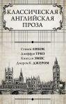 Книга Классическая английская проза (комплект из 4-х книг)