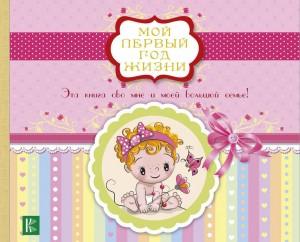 Книга Мой первый год жизни (розовый)