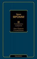Книга Психоанализ и религия. Дзен-буддизм и психоанализ