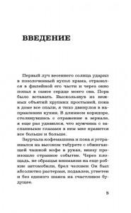 фото страниц Психология лентяя #3