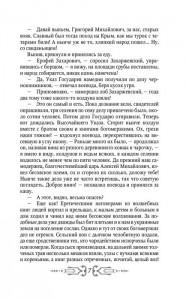 фото страниц Деревянная книга #3