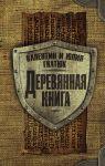 Книга Деревянная книга