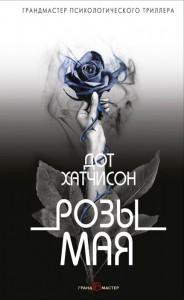 Книга Розы мая