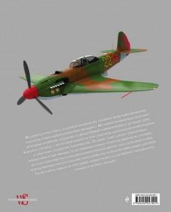 фото страниц Военные самолеты. Легендарные модели от Первой мировой войны до наших дней #5