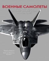 Книга Военные самолеты. Легендарные модели от Первой мировой войны до наших дней