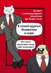 Книга Бизнес-кот. Блокнот с комиксами