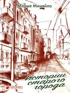 Книга Истории старого города