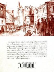 фото страниц Истории старого города #5
