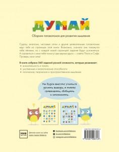 фото страниц Думай. Сборник головоломок для развития мышления #7