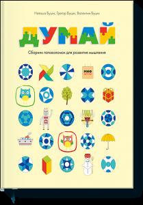 Книга Думай. Сборник головоломок для развития мышления