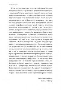 фото страниц Ген директора. 17 правил позитивного менеджмента по-русски #7