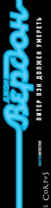 фото страниц Питер Пэн должен умереть #3