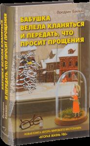 Книга Бабушка велела кланяться и передать, что просит прощения