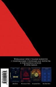 фото страниц Black VS Red Note. Блокнот для эпичных батлов #6
