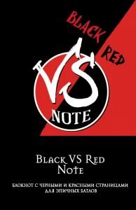 Книга Black VS Red Note. Блокнот для эпичных батлов
