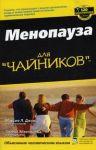 Книга Менопауза для чайников