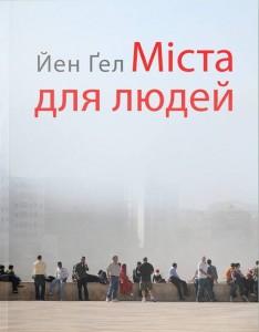 Книга Міста для людей