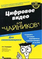 Книга Цифровое видео для чайников