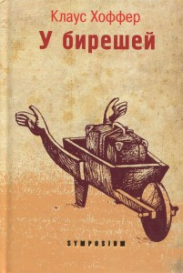 Книга У бирешей