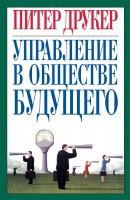 Книга Управление в обществе будущего