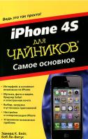 Книга iPhone 4S для чайников. Самое основное