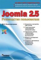 Книга Joomla 2.5. Руководство пользователя
