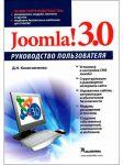 Книга Joomla! 3.0. Руководство пользователя