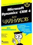 Книга Microsoft Dynamics CRM 4 для чайников