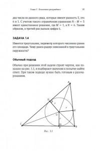 Решения различных стратегических задач теплопроводность плоской стенки решение задач
