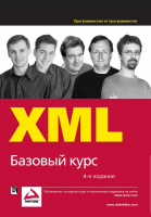 Книга XML. Базовый курс