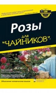 Книга Розы для чайников