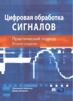 Книга Цифровая обработка сигналов: практический подход