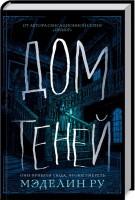Книга Дом теней