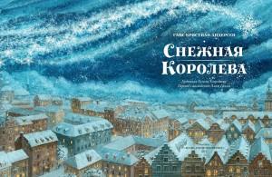 фото страниц Комплект в коробке 'Дары волхвов' и 'Снежная королева' #6
