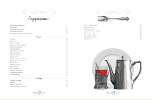 фото страниц Триумф пирогов. Родные рецепты с историями: кулебяки, ватрушки, блины, куличи, пирожки #3