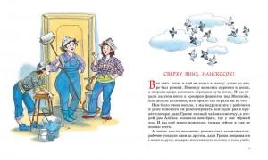 фото страниц 'Чики-брык' и другие Денискины рассказы #5