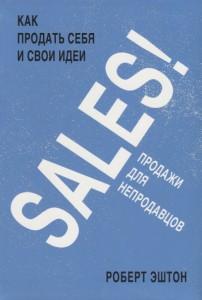 Книга SALES! Как продать себя и свои идеи. Продажи для непродавцов