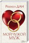 Книга Мой чужой муж