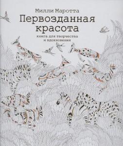 Книга Первозданная красота. Книга для творчества и вдохновения