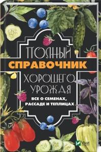 Книга Полный справочник хорошего урожая. Все о семенах, рассаде и теплицах