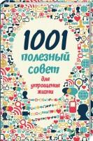 ЭЛЕКТРОННАЯ КНИГА 1001 ПОЛЕЗНОЙ СОВЕТ КАРМАННАЯ СКАЧАТЬ БЕСПЛАТНО